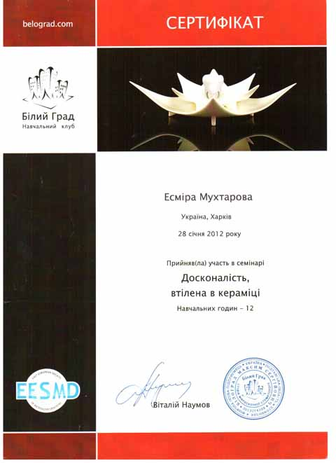 Мухтарова Эсмира Николаевна 2