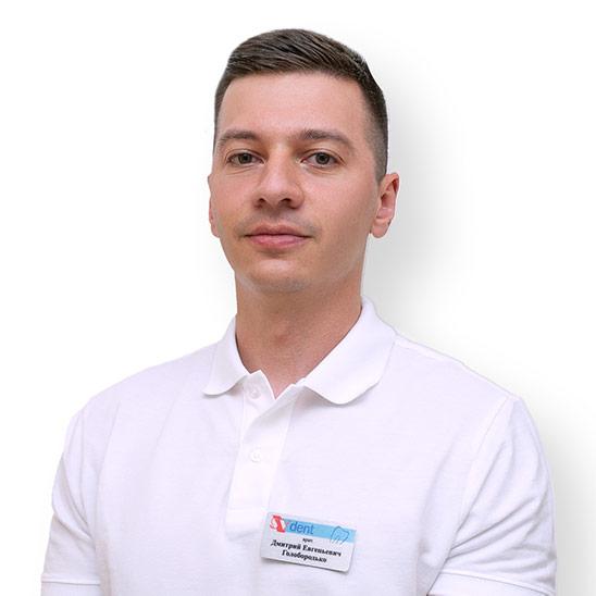 Стоматолог Голобородько Д.Е. SV Dent Харьков