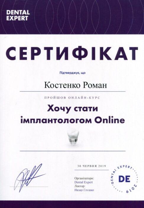 Костенко Роман Сергійович 13