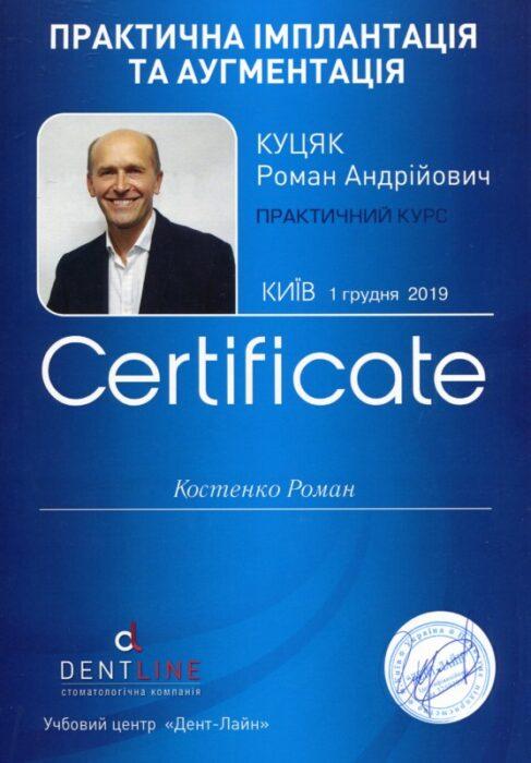 Костенко Роман Сергійович 11
